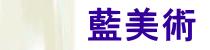 石神井公園前の額縁専門店 藍美術トップ